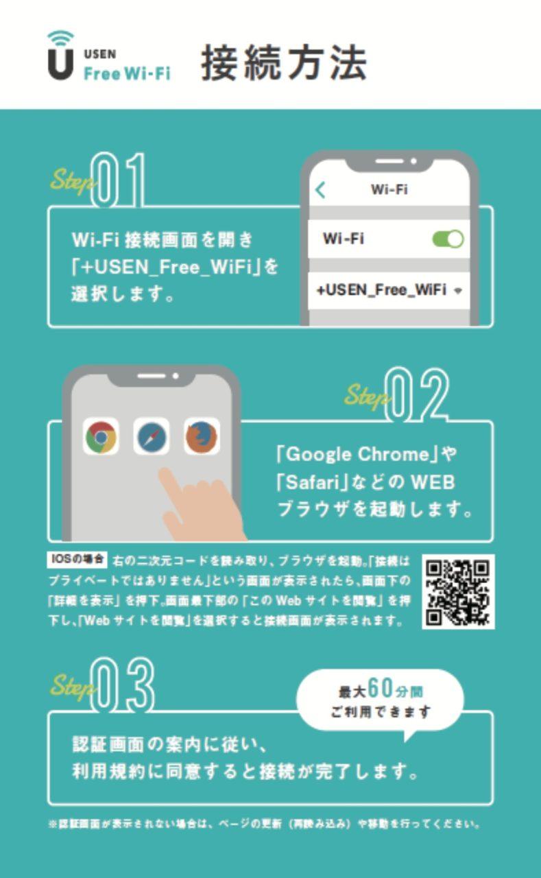麒麟亭モバイルオーダー USEN Free Wifi の接続方法
