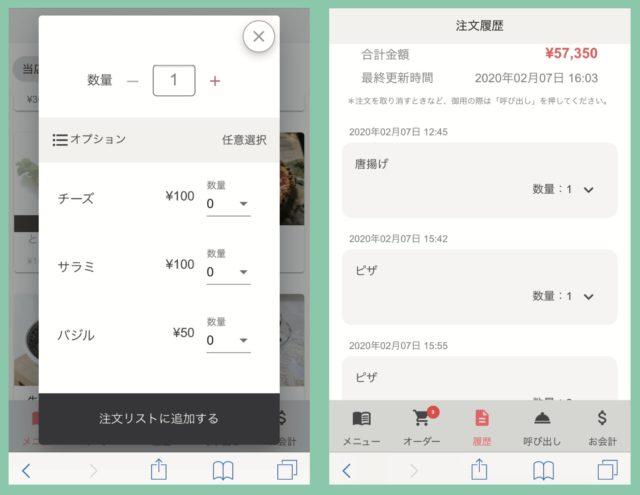 麒麟亭モバイルオーダー オプション選択と追加オーダー