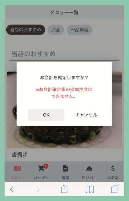 麒麟亭モバイルオーダー お会計